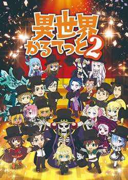 Isekai Quartet Season 2 Sub Indo Batch Eps 1-12 Lengkap