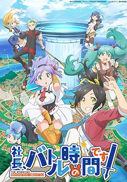 Shachou Battle no Jikan Desu Sub Indo Batch Eps 1-12 Lengkap